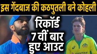 India vs Australia, 2nd ODI: Virat Kohli dismissed by Adam Zampa for 7th time |वनइंडिया हिंदी