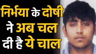 Nirbhaya case: Pawan Gupta ने Supreme Court में लगाई याचिका, किया ये दावा | वनइंडिया हिंदी