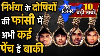 Nirbhaya case में अभी कई और पेंच |  New Death Warrant| Top Headlines | वनइंडिया हिंदी