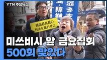 """500회 맞은 日 미쓰비시 앞 금요집회...""""사죄해야 사람이지!"""" / YTN"""