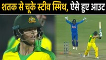 India vs Australia, 2nd ODI : Steve Smith misses his 9th ODI hundred, Kuldeep strikes|वनइंडिया हिंदी