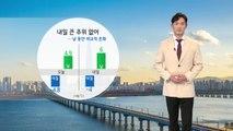 [날씨] 내일 큰 추위 없어...낮 동안 비교적 온화 / YTN