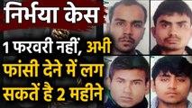 Nirbhaya case के दोषियों को फांसी देने में अभी लग सकते हैं 56 Days|वनइंडिया हिंदी
