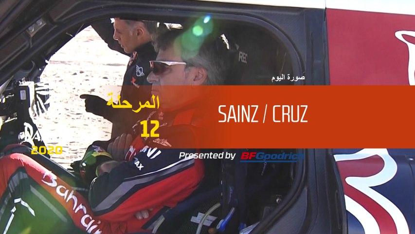 Sainz/Cruz - داكار 2020 - المرحلة 12 - صورة اليوم