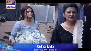 Ghalati Episode 6 _ Promo _ Presented by Ariel _ ARY Digital Drama