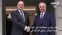 حفتر يجري محادثات في اليونان عشية مؤتمر برلين للسلام في ليبيا