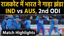 India vs Australia,2nd ODI Match Highlights : Team India thrashes Australia in Rajkot|वनइंडिया हिंदी