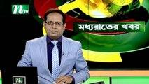 NTV Moddhoa Raater Khobor |18 January 2020
