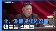 北, '개별 관광' 침묵...한미는 신경전 / YTN