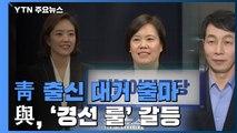 """""""문재인 청와대 빼""""...與, 靑 출신 대거 출마에 '경선 룰' 갈등 / YTN"""