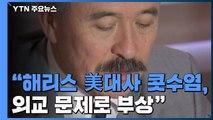 """외신, """"해리스 대사 콧수염, 일제 총독 연상...외교 문제로 부상"""" / YTN"""