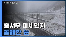 [날씨] 포근하지만 중서부 미세먼지...동해안 눈 / YTN