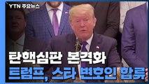 탄핵심판 본격화...트럼프, 스타 변호인 대거 합류 / YTN