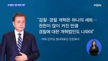 """문 대통령 """"검경 개혁은 세트"""" 이번엔 경찰 개혁 드라이브"""