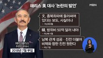 [토요와이드] 해리스 美 대사 향해 공개 경고 나선 당정청