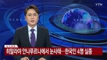 [속보] 히말라야 안나푸르나에서 눈사태...한국인 4명 실종 / YTN