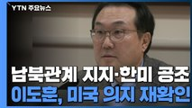 """이도훈 """"美 '남북관계 지지'·'한미 공조' 재확인"""" / YTN"""