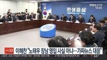 """이해찬 """"노태우 장남 영입 사실 아냐…가짜뉴스 대응"""""""