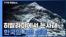 히말라야 안나푸르나에서 눈사태...한국인 4명 실종 / YTN