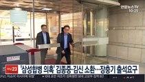 '삼성합병 의혹' 김종중·김신 소환…장충기 출석요구