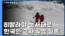"""히말라야 눈사태로 한국인 4명 실종...""""교육봉사 떠난 교사"""" / YTN"""