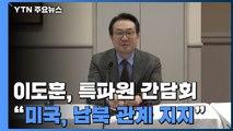 """이도훈 """"남북관계 개선에 대한 美 정부 지지 확인"""" / YTN"""
