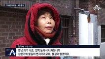 전기 오토바이 배터리 폭발 추정 불…일가족 4명 중상