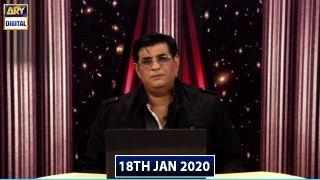 Sitaron Ki Baat Humayun Ke Saath -18th January 2020 - ARY Digital