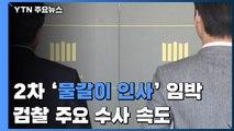 법무부, 2차 '물갈이 인사' 수순...檢, 주요 수사 마무리 박차 / YTN