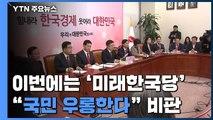 """이번엔 '미래한국당'...""""국민 우롱"""" 일제히 비판 / YTN"""