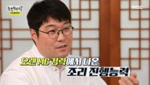 [HOT] Chefs under surveillance, 놀면 뭐하니? 20200118