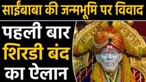 CM उद्धव ठाकरे ने Pathri गांव को बताया Sai Baba की जन्मभूमि, विरोध में Shirdi बंद | वनइंडिया हिंदी