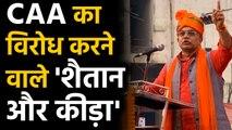 CAA का विरोध करने वालों को Bengal BJP Chief Dilip Ghosh ने कहा शैतान | वनइंडिया हिंदी