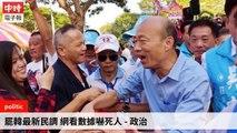 ChinaTimes-copy1-ChinaTimes-copy1FeedParser-2020/01/18-18:16