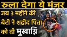 Gurdaspur में Soldier Ranjit Singh का अंतिम संस्कार, 3 महीने की बेटी ने दी मुखाग्नि | वनइंडिया हिंदी