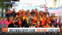 해외교육봉사 떠났던 교사들, 주말 트레킹 나섰다 실종