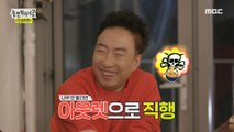 [HOT] Comedy outlet 놀면 뭐하니? 20200118