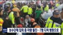 보수단체 집회 중 차량 돌진…7명 다쳐 병원으로