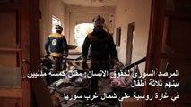 مقتل خمسة مدنيين في غارة روسية على شمال غرب سوريا (المرصد)