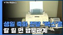 생일 축하 전달도 '팩스'로...갈 길 먼 남북관계 / YTN