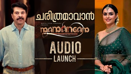 ചരിത്രമാവാൻ മാമാങ്കം | Mamangam Audio Launch | Mammootty | Unni Mukundan | Anu Sithara