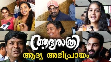 'ആദ്യരാത്രി'യുടെ ആദ്യ അഭിപ്രായം | Aadyarathri FDFS Theatre Response | Biju Menon | Aju Varghese