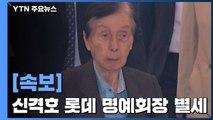 '창업 1세대' 신격호 롯데 명예회장 99세로 별세 / YTN