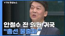 """안철수 귀국 """"총선 불출마...중도 정당 창당"""" / YTN"""