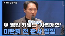 민주당 영입 키워드 '사법개혁'...이탄희 전 판사 영입 / YTN