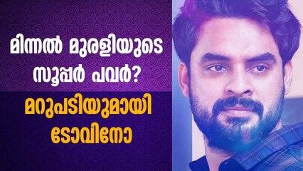 മിന്നൽ മുരളിയുടെ സൂപ്പർ പവർ? മറുപടിയുമായി ടോവിനോ | Tovino About Minnal Murali | Cinema Daddy