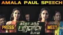 Amala Paul Speech   Adho Andha Paravai Pola Press meet   Filmibeat Tamil