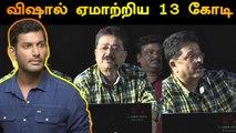 விஷால் ஏமாற்றிய 13 கோடி   S.v Sekar Speech   Adho Andha Paravai Pola Pressmeet   Filmibeat Tamil