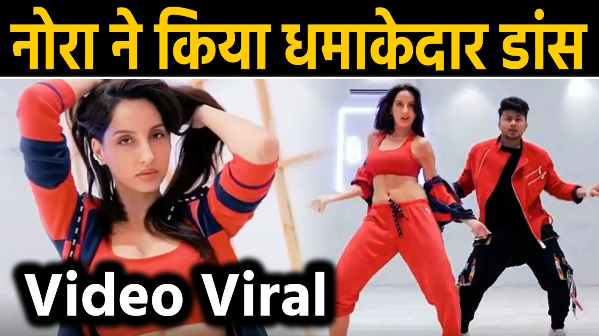 Nora Fatehi hilarious dance video goes viral on social media | वनइंडिया हिंदी