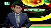 NTV Moddhoa Raater Khobor | 20 January 2020